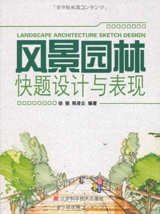《景观设计手绘》:草图与细节 - 孙述虎 - 园林设计