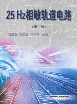25 hz相敏轨道电路
