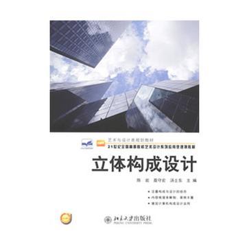 《设计概论》 - 主编王树良, 张玉花 - 造型艺术理论
