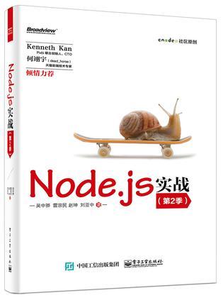 Node.js实战(第2季)封面图片